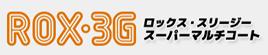浅草 ROX・3Gスーパーマルチコート